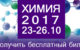 ООО ТЕКСА НА ВЫСТАВКЕ ХИМИЯ 2017