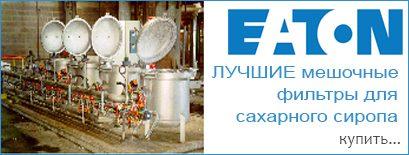 Мешочные фильтры для сахарного сиропа