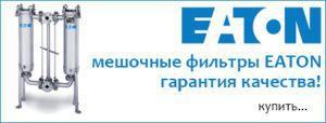 Мешочные фильтры EATON