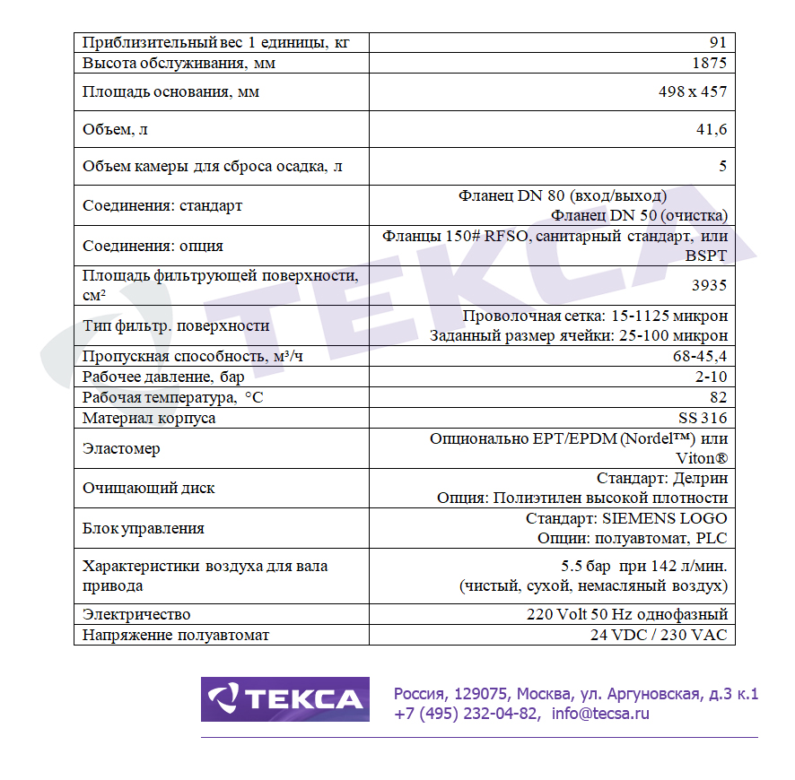 Технические характеристики самоочищающихся фильтров MCF
