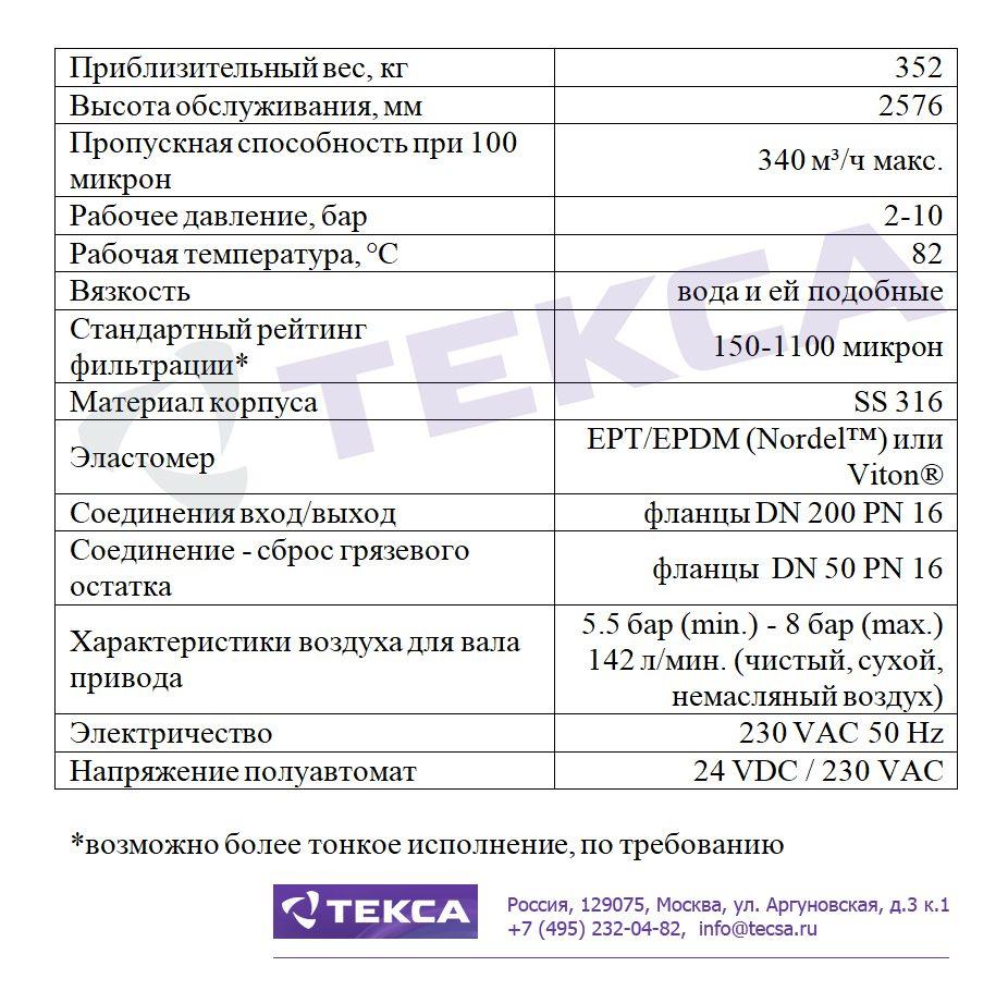 Технические характеристики самоочищающихся фильтров MCS-1500