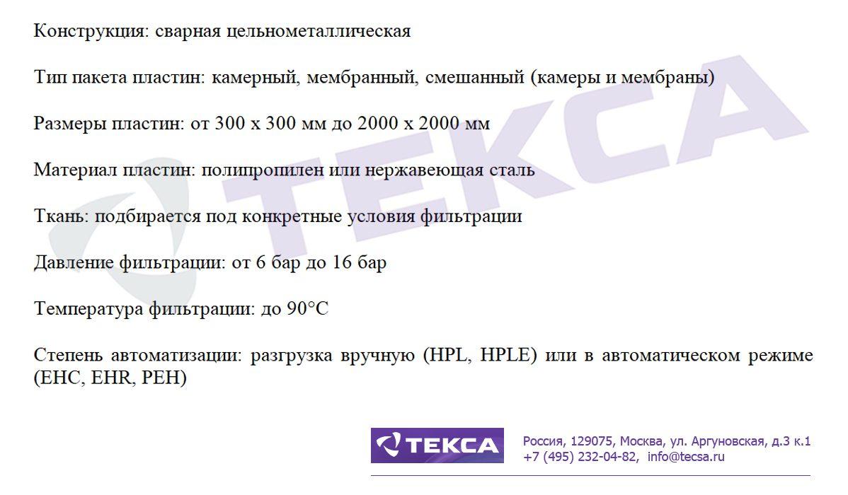 Технические характеристики камерных фильтр-прессов