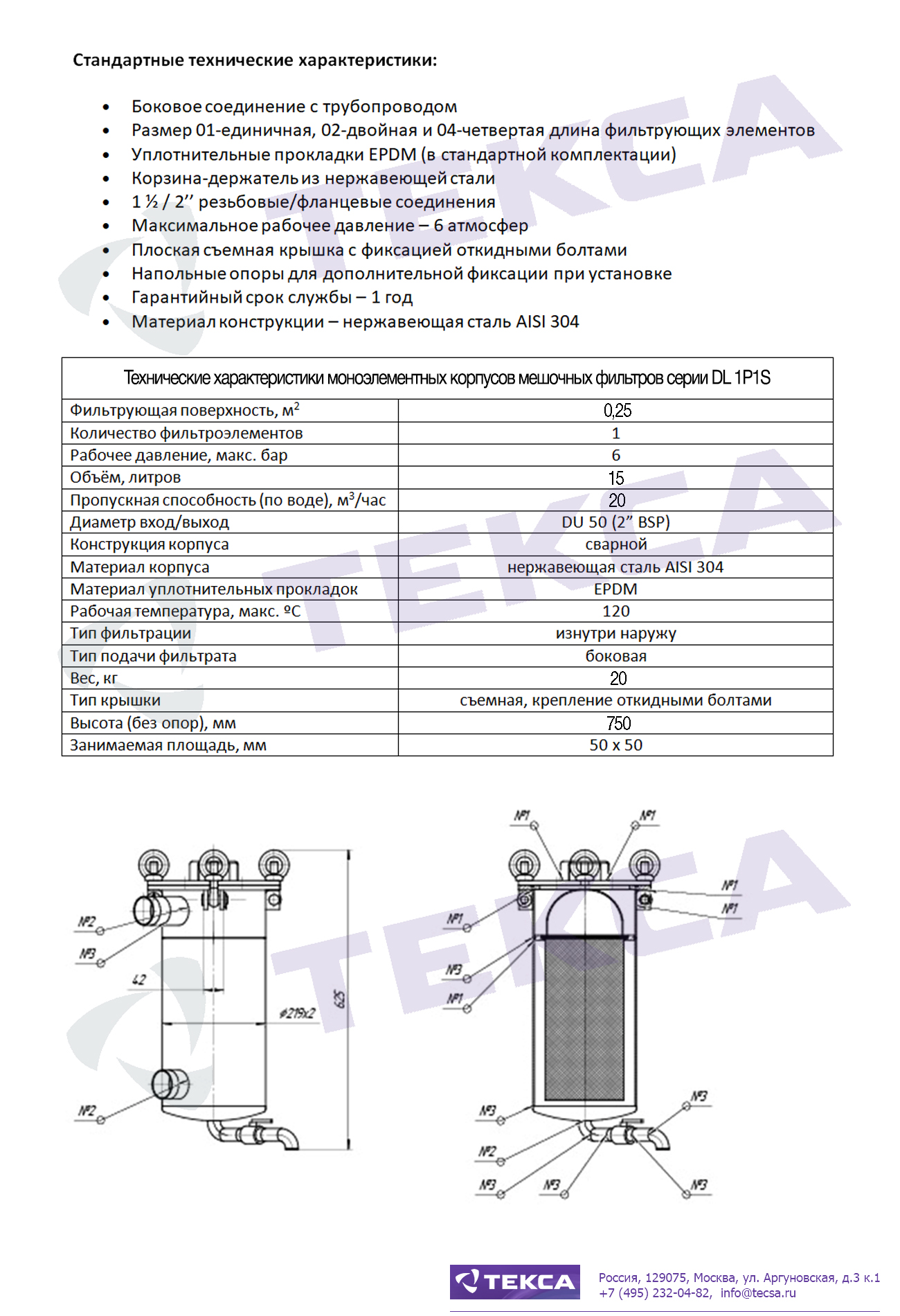 Технические характеристики моноэлементных корпусов мешочных фильтров серии DL модель 1P1S