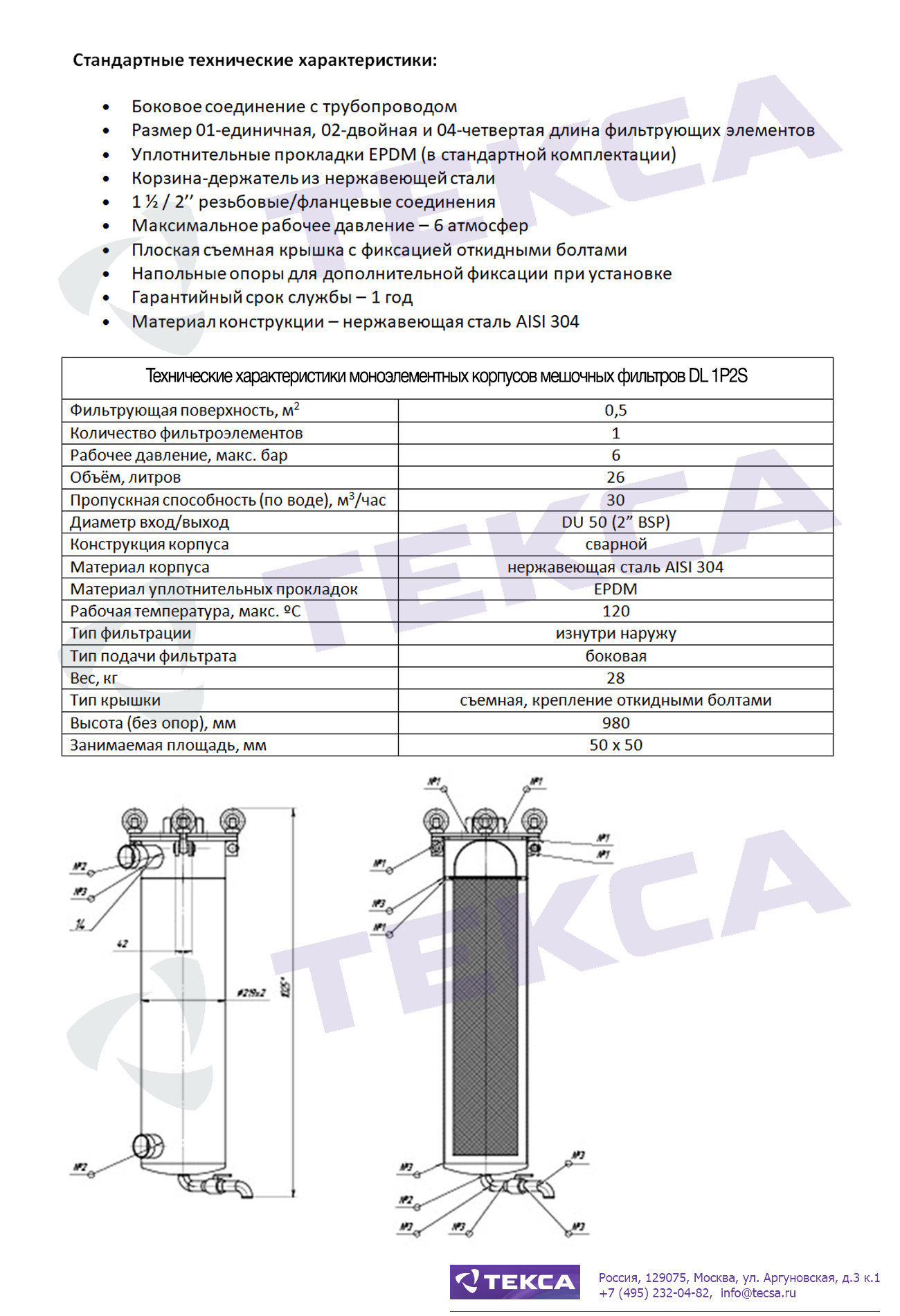 Технические характеристики моноэлементных корпусов мешочных фильтров серии DL модель 1P2S
