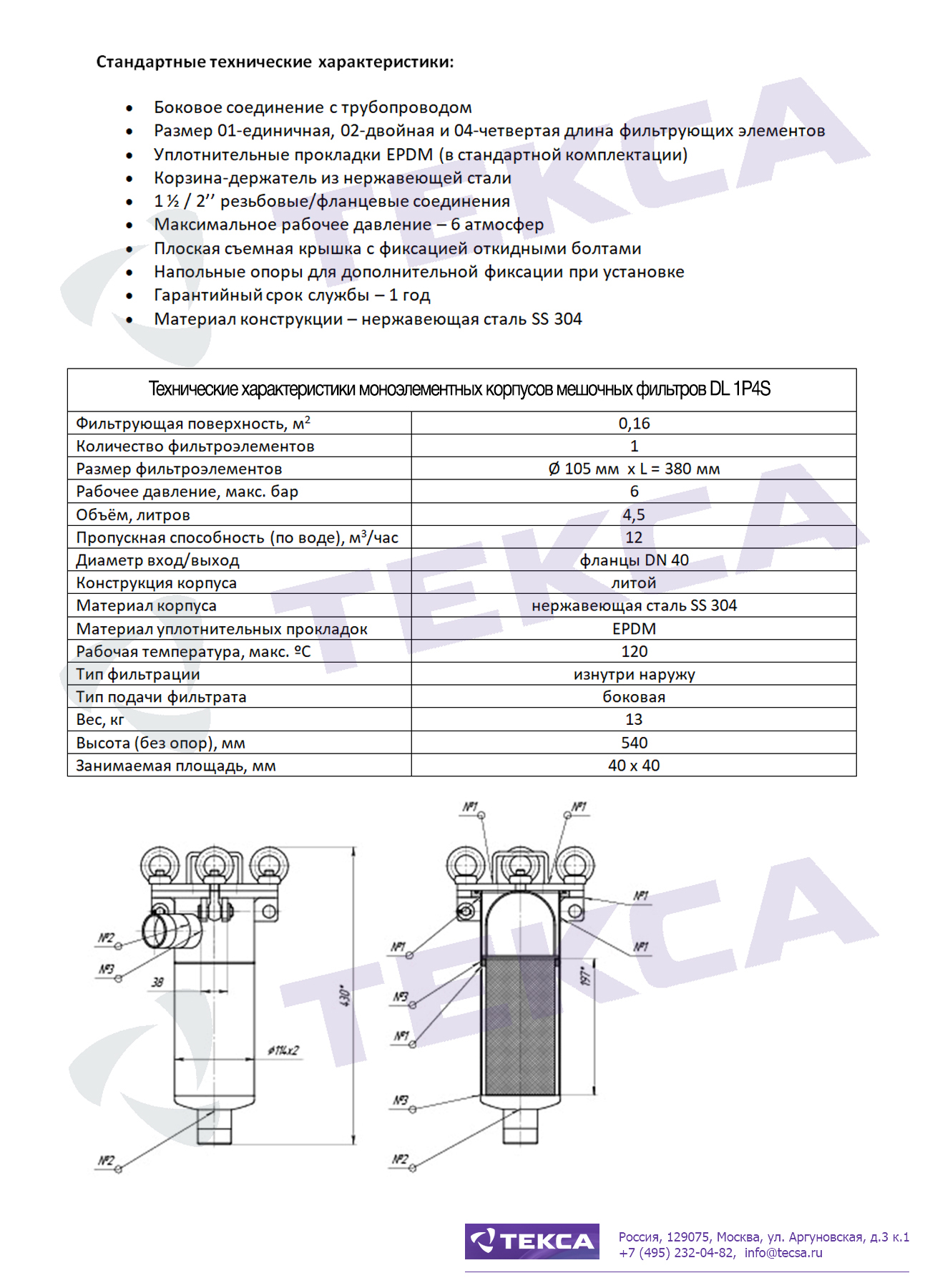 Технические характеристики моноэлементных корпусов мешочных фильтров серии DL модель 1P4S