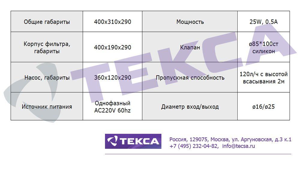Технические характеристики сепараторы для очистки смазочного масла HKS-60