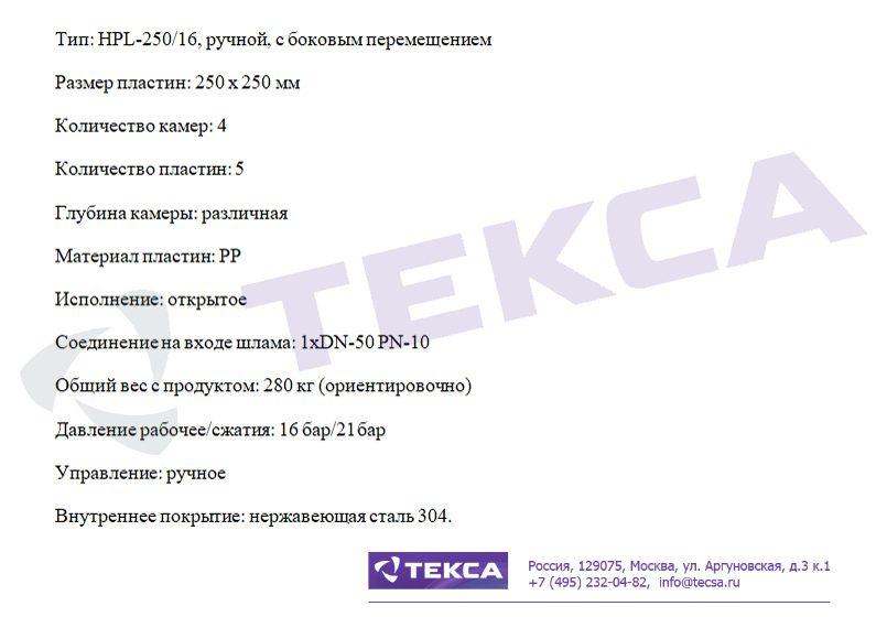 Технические характеристики лабораторных фильтр-прессов